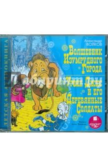Купить аудиокнигу: Александр Волков. Волшебник Изумрудного Города. Урфин Джюс и его деревянные солдаты (CDmp3, читает Човжик Алла, на диске)
