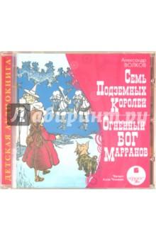 Купить аудиокнигу: Александр Волков. Семь подземных королей. Огненный Бог Марранов (CDmp3, читает Човжик А., на диске)