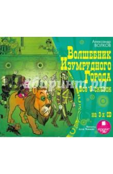 Купить аудиокнигу: Александр Волков. Волшебник Изумрудного города (CDmp3, читает Човжик А., на диске)