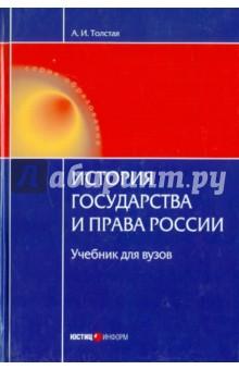 История государства и права России. Учебник для ВУЗов - Анна Толстая