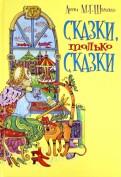 Анни Шмидт - Сказки, только сказки обложка книги