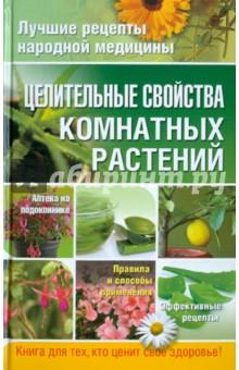 Целительные свойства комнатных растений - Елена Власенко