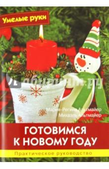 Готовимся к Новому году: Практическое руководство - Альтмайер, Альтмайер