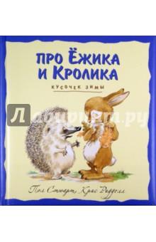 Пол Стюарт - Кусочек зимы обложка книги