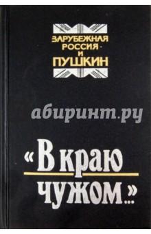 В краю чужом.... Зарубежная Россия и Пушкин