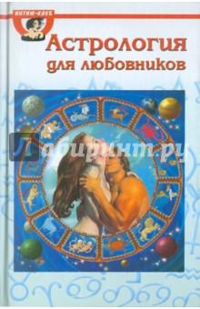 Астрология для любовников - Эдвард Гоулд