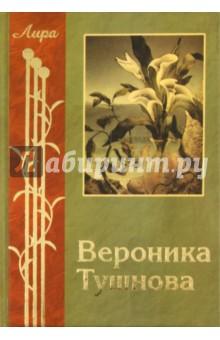 Избранное - Вероника Тушнова