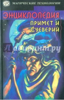 Энциклопедия примет и суеверий - Ф. Ходеев
