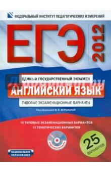 ЕГЭ-2012. Английский язык. Типовые экзаменационные варианты: 25 вариантов (+CD)