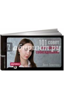 101 совет как пройти собеседование - Анна Замятина