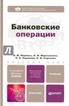 Банковские операции. Учебник для бакалавров - Маркова, Мартыненко, Рудакова, Сергеева