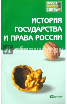 История государства и права России. Краткий курс лекций