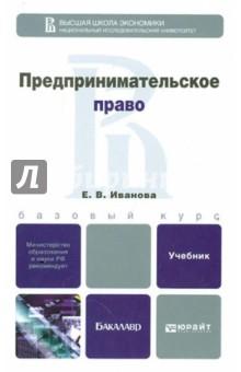Предпринимательское право. Учебник для бакалавров - Екатерина Иванова