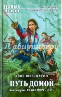 Путь домой. Книга первая. Скажи миру - НЕТ! - Олег Верещагин