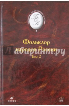 Фольклор народов России. Том 2