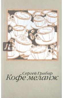 Кофе меланж. Новеллы и притчи - Сергей Грабар