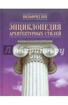 Энциклопедия архитектурных стилей - Вильфрид Кох