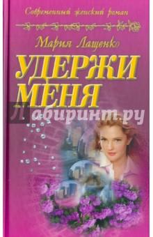 Удержи меня - Мария Лащенко