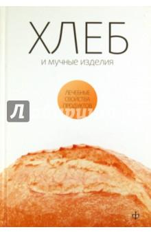 Хлеб, мучные изделия, крупы и бобовые - Виктор Закревский