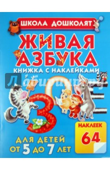 Олеся Жукова: Живая азбука (с наклейками)