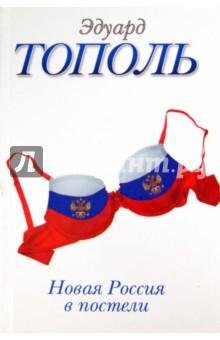 Новая Россия в постели, на панели и в любви, или секс при переходе от коммунизма к капитализму - Эдуард Тополь