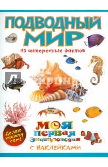 Подводный мир - Наталья Костина