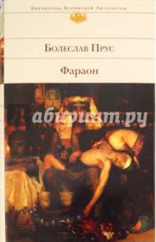 Фараон - Болеслав Прус
