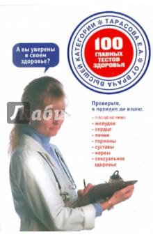 100 главных тестов здоровья - Евгений Тарасов