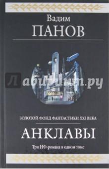 Анклавы: фантастическая эпопея - Вадим Панов