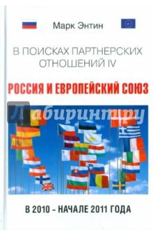 В поисках партнерских отношений IV. Россия и Европейский союз в 2010 - начале 2011 года - Марк Энтин
