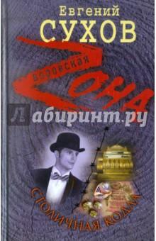 Столичная кодла - Евгений Сухов изображение обложки