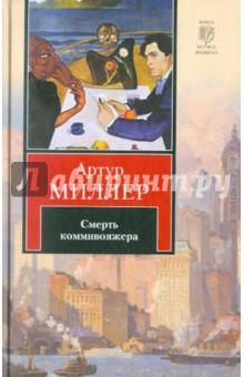 Купить Артур Миллер: Человек, которому так везло. Все мои сыновья. Смерть коммивояжера ISBN: 978-5-17-074866-2