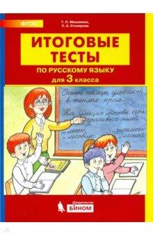 Итоговые тесты по русскому языку для 3 класса - Мишакина, Столярова