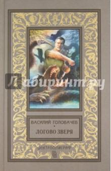 Логово зверя - Василий Головачев