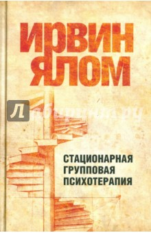 Стационарная групповая психотерапия - Ирвин Ялом