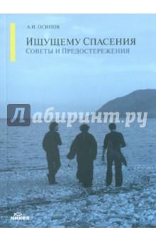 Ищущему спасения: советы и предостережения - Алексей Осипов