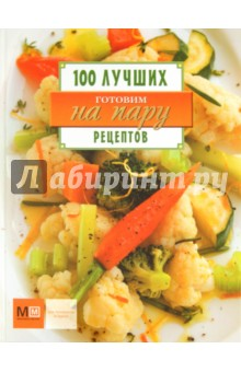 Готовим на пару. 100 лучших рецептов