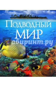 Подводный мир - Форти, Фаррингтон, Хук изображение обложки