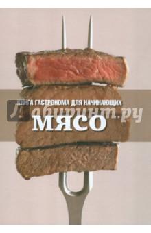 Книга Гастронома для начинающих. Мясо - Ольга Шенкерман