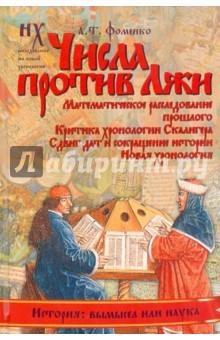 Числа против Лжи - Фоменко, Носовский