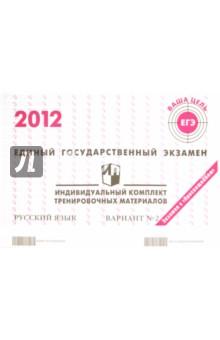 Русский язык: ЕГЭ 2012: индивидуальный комплект тренировочных материалов: вариант № 2