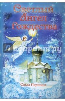 Светлый Ангел Рождества - Ольга Першина
