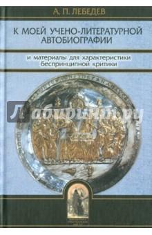 К моей учебно-литературной автобиографии и материалы для критики.. - Алексей Лебедев