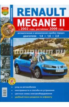 Renault Megane II с 2002 г. рестайлинг с 2006 г. Эксплуатация, обслуживание, ремонт