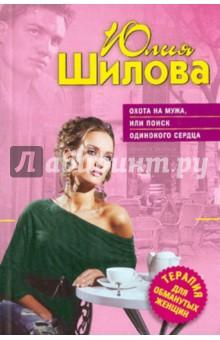 Охота на мужа, или Поиск одинокого сердца - Юлия Шилова
