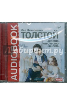 Купить аудиокнигу: Лев Толстой: Детство. Отрочество. Юность (CDmp3, читает Петр Коршунков, на диске)
