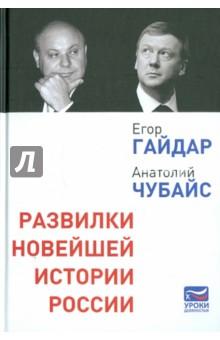 Развилки новейшей истории России - Гайдар, Чубайс