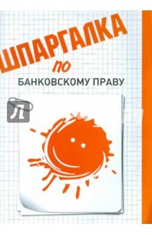 Шпаргалка по банковскому праву - Светлана Прохорова