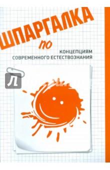 Шпаргалка по концепциям современного естествознания - Геннадий Савилов