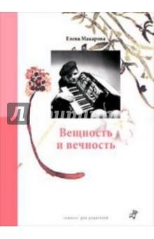 Елена Макарова - Как вылепить отфыркивание. В 3 т. Т. 3. Вещность и вечность обложка книги